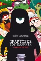 EleniAndreadis_EkdikisitouPouf_Cover