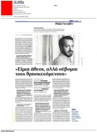 Guven interview Vima-page-001